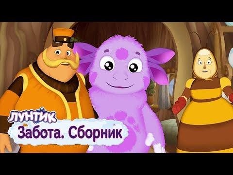 Забота - Лунтик