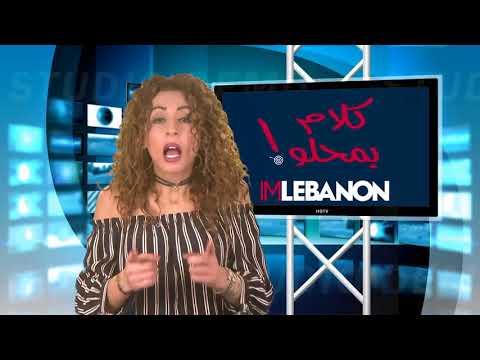 Kalem Bi Mhalo - Episode 690 - ليه فبركة الأخبار على الإمارات وسفيرها؟!