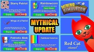 MYTHICAL SKINS UPDATE in Mining Simulator roblox | Майнинг симулятор роблокс | Обновление, скины