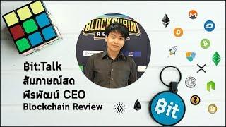 Bit:Interview สัมภาษณ์สด พีรพัฒน์ CEOBlockchain Review 51% Attack, QE, ICO #204