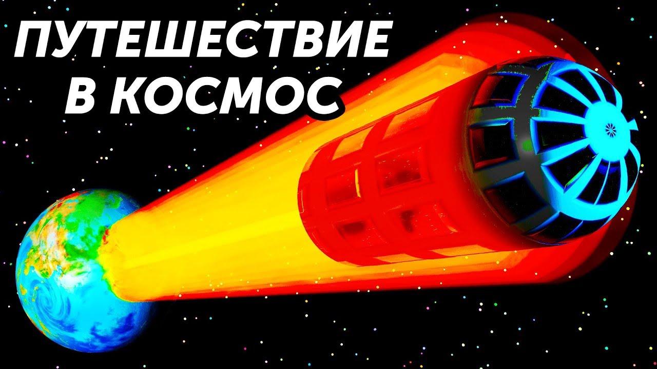 10 новых видов космических путешествий