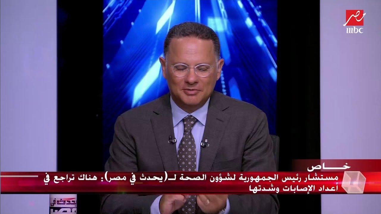د.محمد عوض تاج الدين يتحدث عن أخبار مبشرة عن احتمالات توفر لقاح كورونا خلال شهرين