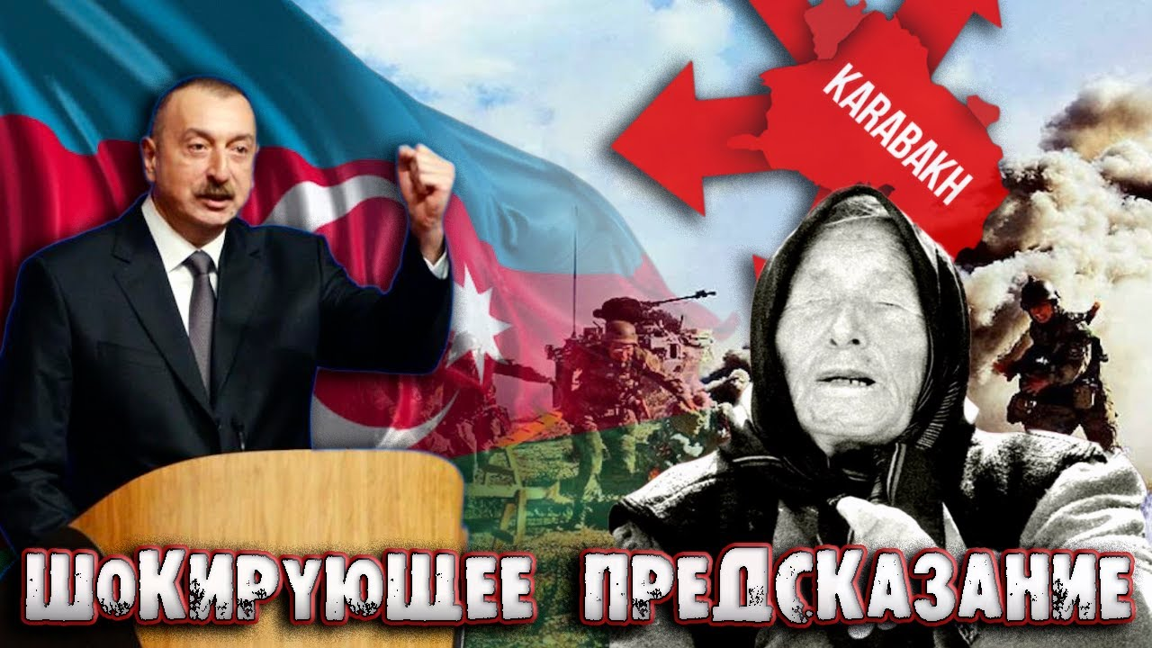Шокирующее Предсказание Ванги про Азербайджан и Карабах