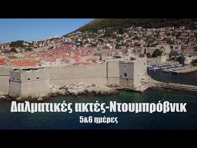 Δαλματικές Ακτές - Ντουμπρόβνικ
