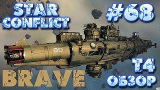 Star Conflict #68 Эсминец Т4 Империи  BRAVE
