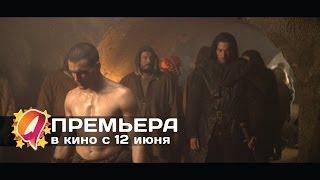 Железный рыцарь 2 (2014) HD трейлер | премьера 12 июня