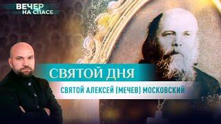 СВЯТОЙ ДНЯ. СВЯТОЙ АЛЕКСЕЙ (МЕЧЕВ) МОСКОВСКИЙ