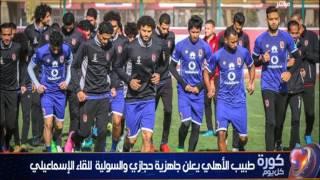 كورة كل يوم | الاهلي يرفض اقتراح محمد صلاح لعلاج مروان محسن