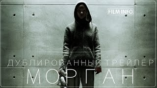 Морган (2016) Дублированный трейлер. Премьера 8 сентября 2016
