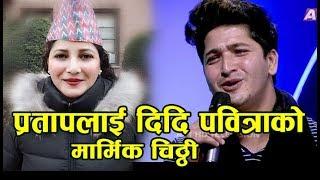 Nepal Idolका प्रतापलाई दिदिको मार्मिक चिठ्ठी - Pratap Das