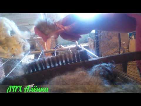 Обработка овечьей шерсти/ чешим тем что есть под рукой/ Делаем это впервые в жизни/