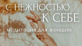 ПРИМИ СЕБЯ НАСТОЯЩУЮ МЕДИТАЦИЯ для ЖЕНЩИН Наполнение ЖЕНСКОЙ ЭНЕРГИЕЙ Любовь Сострадание Исцеление
