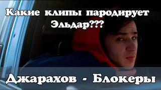 Какие клипы пародирует Джарахов в видео Блокеры