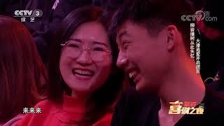 [2020新春喜剧之夜]《追爱计中计》 表演:潘斌龙 柳岩 金靖 宁文彤| CCTV综艺