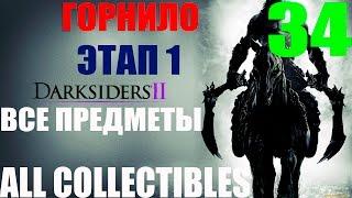 darksiders 2. #34-Горнило.Этап 1 (ПрохождениеВсе секреты)