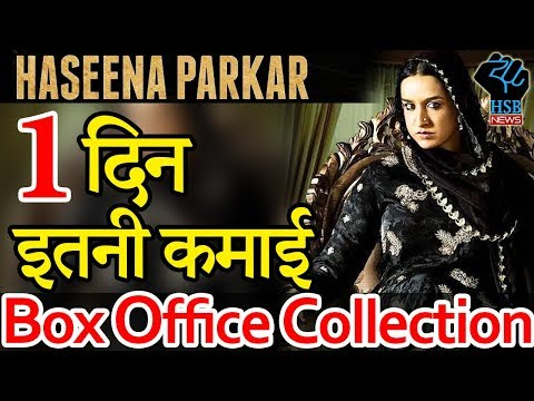 """ऐसा रहा """"Haseena Parkar""""का 1st day Box office Collection 