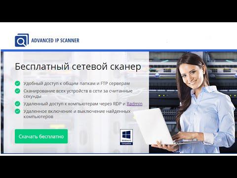 Бесплатная программа для сканирования сети Advanced IP Scanner