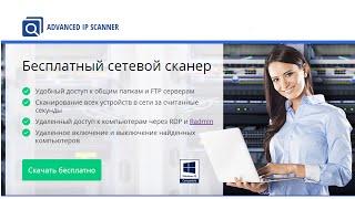 Бесплатная список про сканирования тенета Advanced IP Scanner