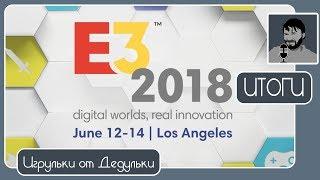 #E32018 самое интересное после пресс конференции Sony и итоги выставки