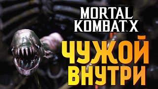 Mortal Kombat X ЧУЖОЙ ВНУТРИ