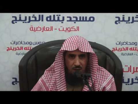 محاضرة بعنوان أخلاقنا والقرآن للشيخ الدكتور عبدالله الشثري
