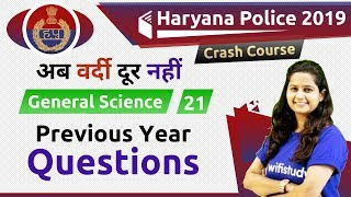 11:30 AM - Haryana Police 2019 | GS by Shipra Ma'am | Previous Year Questions