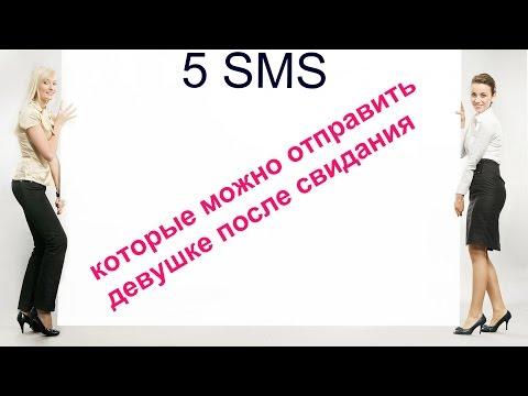 симферополь sms знакомства