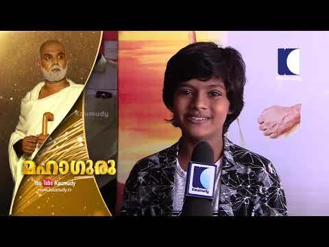 Mahaguru Promotional Video | Master Leswin | Kaumudy TV