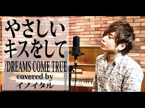 【男が歌う】やさしいキスをして/DREAMS COME TRUE ドラマ「砂の器」主題歌 By イノイタル(ITARU INO)歌詞付きフル
