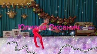 КЛИП про Юлиану Оксанич 2009🤸♀️👍/ Sport Clips