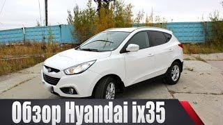 Обзор Hyandai ix35 Overview Hyandai ix35 смотреть