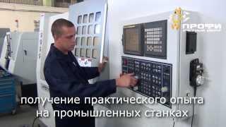 Обучение работы на станках с ЧПУ