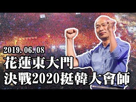 【現場直播】凱道紅潮再現!6/8花蓮東大門挺韓大會師 決戰2020贏回台灣!