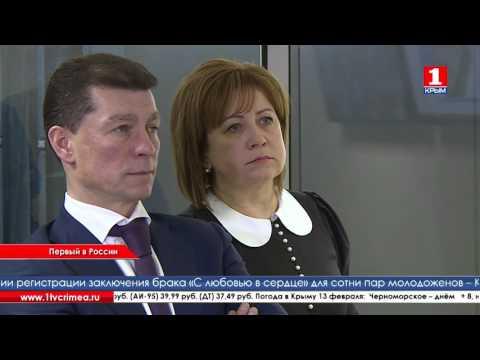 В Крыму открылся центр технологического обеспечения Фонда социального страхования