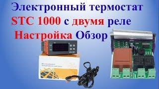 Электронный термостат STC 1000 с двумя реле. Настройка, обзор