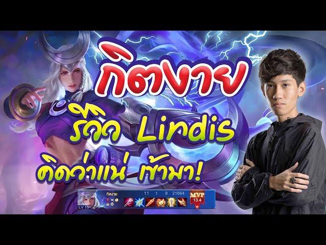 ( ????? ) Lindis ???? ???? ??? ?????? ?????? ! (RoV) - ??????