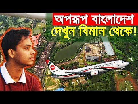 ✈ বিমান থেকে বাংলাদেশকে দেখুন কত সুন্দর! | Dhaka to Rajshahi | Biman Bangladesh Airlines