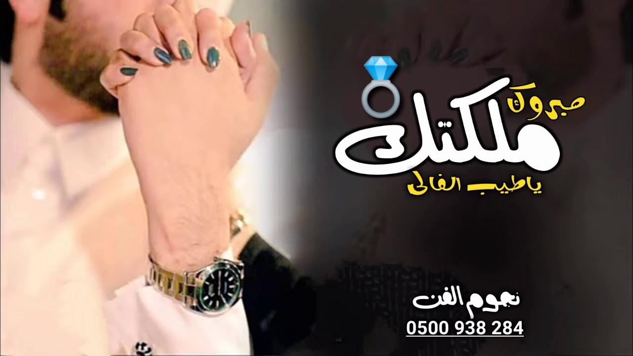 الف مبروك الملكه وعقد القران بدون اسماء جديد شيلة ملكه حماسية 2021 Youtube