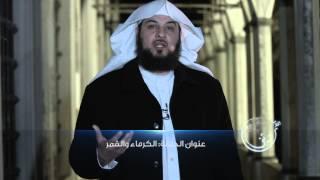 """بالفيديو.. الحلقة السادسة عشرة من برنامج """"حدثني القمر"""" لـ محمد العريفي"""