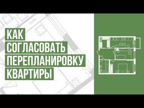 Как согласовать перепланировку квартиры самостоятельно в москве