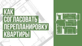 перепланировка квартиры - как правильно оформить документы?