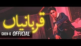 CHEN-K - Qurbaaniyan  || 5:55 Album || Urdu Rap