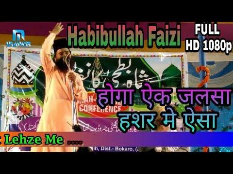 Habibullah Faizi new naat 2018 | At- Nawadih phusro | Hoga Ek Jalsa Hashr Me | giridih Jharkhand