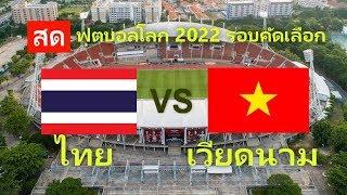 ดูบอลสด ไทย - เวียดนาม วันนี้ 5/9/62 ฟุตบอลโลกรอบคัดเลือก