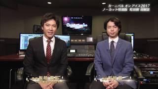 CaOI2017 町田樹解説 1 町田樹 検索動画 5