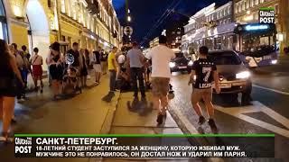 Смотреть видео Санкт Петербург. Поножовщина на Невском проспекте онлайн