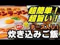 炊き込みご飯 アレンジ第5弾! の動画、YouTube動画。