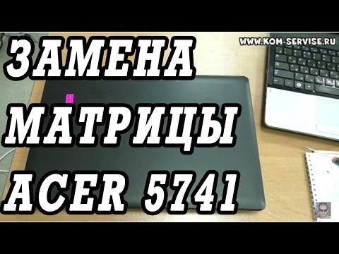 Замена матрицы на ноутбуке ACER 5741.
