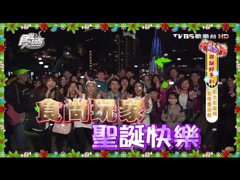 食尚玩家 莎樂烈【新北市】耶誕好多趴 20151214(完整版)