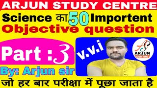 Science importent Objective question part:3, By:  Arjun sir